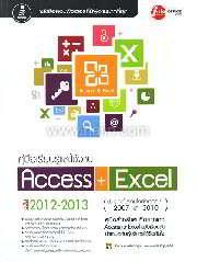 คู่มือเรียนรู้และใช้งาน Access + Excel ฉบับ 2012-2013