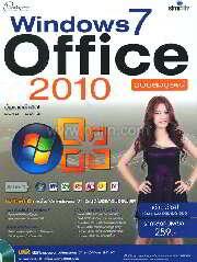 Windows7 Office2010 ฉ.สมบูรณ์