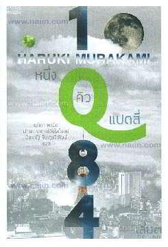 1Q84 เล่ม 3