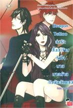 Dragon Tattoo ล่ารักสั่นสะท้านหัวใจนายมาดร้ายกับยัยตัวแสบ