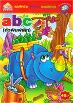 แบบฝึกอ่าน คัดเขียน ภาษาอังกฤษ abc (ตัวพิมพ์เล็ก)
