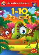 เด็กเก่ง ฝึกอ่าน คัดเขียน ตัวเลข 1-10 ไทย-อารบิค