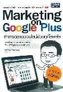 Marketing on Google Plus ทำการตลาดออนไลน์ด้วยกูเกิ้ลพลัส