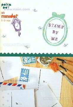 Stamp by Me