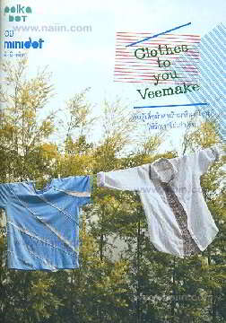 Clothes to you Veemake