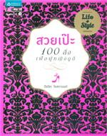 สวยเป๊ะ 100 สิ่งเพื่อผู้หญิงดูดี