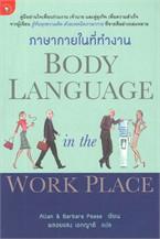 ภาษากายในที่ทำงาน