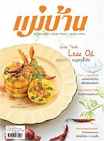 นิตยสารแม่บ้าน ฉบับกรกฏาคม 2555