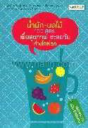 น้ำผัก-ผลไม้ 100 สูตร เพื่อสุขภาพ ชะลอวัย ห่างไกลโรค