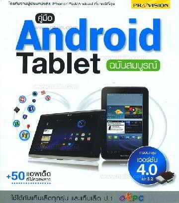 คู่มือ Android Tablet ฉบับสมบูรณ์