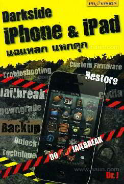 Darkside iPhone & iPad แฉแหลก แหกคุก