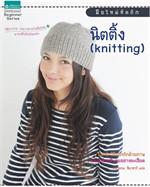 มือใหม่หัดถักนิตติ้ง (knitting)