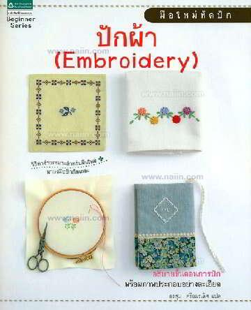 มือใหม่หัดปัก ปักผ้า (Embroidery)