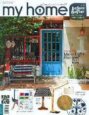 MY HOME ฉ.27 (ส.ค.55)