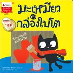 มะเหมียวกับกล่องใบโต (นิทานสร้างเสริมประสบการ์ชีวิต Thai-English)