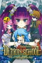 Demon School ก๊วนป่วนโรงเรียนปีศาจ 1 ภาคความลับแห่งสายเลือด