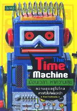 The Time Machine ย้อนเวลา...หาความสุข