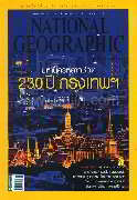 NATIONAL GEOGRAPHIC ฉ.133 (ส.ค.55)