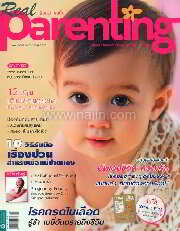 Real Parenting ฉ.90 (ลิลลี่ ญาดา เมย์)
