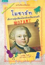 โมซาร์ท เด็กชายผู้เปลี่ยนโลกด้วยเสียงดนตรี