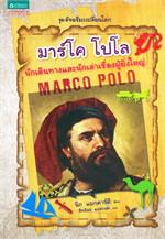 มาร์โค โปโล นักเดินทางและนักเล่าเรื่องผู้ยิ่งใหญ่