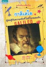 กาลิเลโอ ผู้ต่อสู้กับความจริงที่ไม่มีใครยอมรับ