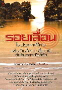 รอยเลื่อนในประเทศไทย แผ่นดินไหว-สึนามิ ภัยคืบคลานใกล้ตัว