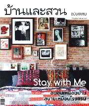 บ้านและสวนฉบับพิเศษ : Stay with Me