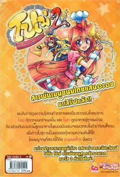 โปเม่ สารพันเมนูสูตรลับจอมเวท คอร์ส 2 จานที่ 2 ขนมไทยแสนหวานแห่งเทศกาลโรงเรียน
