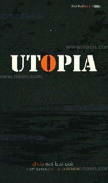 ยูโทเปีย (UTOPIA) (ใหม่)