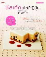 ชีสเค้ก สไตล์ญี่ปุ่น