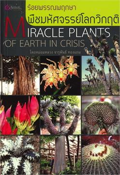 ร้อยพรรณพฤกษา พืชมหัศจรรย์โลกวิกฤติ