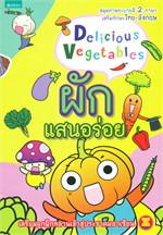 สมุดภาพระบายสี ผักแสนอร่อย (Thai-Eng)