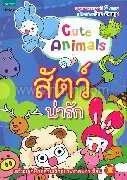 สมุดภาพระบายสี สัตว์น่ารัก (Thai-Eng)