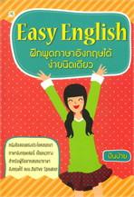 Easy English ฝึกพูดภาษาอังกฤษได้ง่ายนิดเดียว
