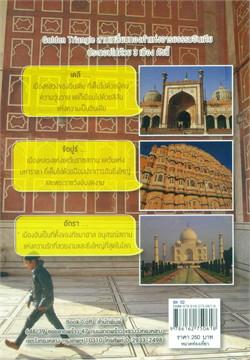 India, Not Just Taj Mahal