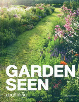 สวนที่ได้เห็น Garden Seen