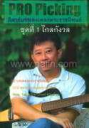 Pro Picking กีตาร์บรรเลงเพลงพระราชนิพนธ์ ชุดที่ 1 ไกลกังวล + DVD
