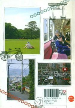 ไปญี่ปุ่นกับทุนมง