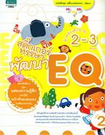 สติ๊กเกอร์หรรษาพัฒนา EQ สำหรับเด็กอายุ 2-3 ขวบ