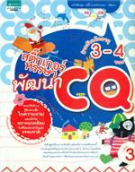 สติ๊กเกอร์หรรษาพัฒนา CQ สำหรับเด็กอายุ 3-4 ขวบ