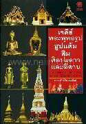 เจดีย์ พระพุทธรูป ฮูปแต้ม สิม ศิลปะลาวและอีสาน