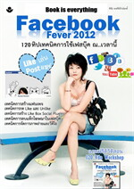 Facebookfever