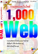 รวมสุดยอดเว็บไซต์1000Web