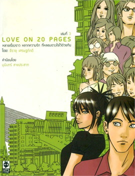 Love on 20 Pages ล.3