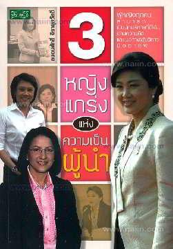 3 หญิงแกร่ง แห่งความเป็นผู้นำ