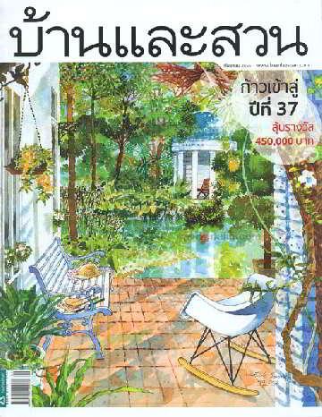 บ้านและสวน ฉ.433 (ก.ย.55)