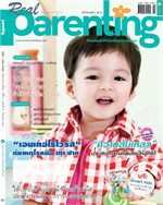 REAL PARENTING ฉ.91 (ก.ย.55)