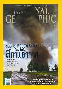 NATIONAL GEOGRAPHIC ฉ.134 (ก.ย.55)