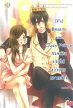 [7's] Beauty and Crazy Prince สวยเริดเชิดใส่เจ้าชายเอาแต่ใจ